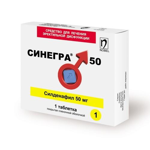 Синегра® 50