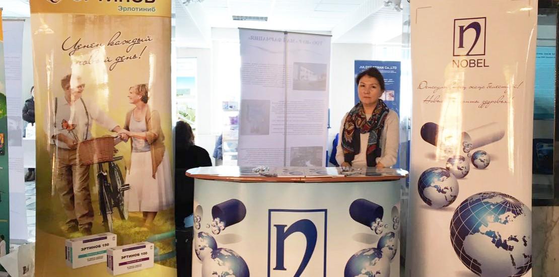 Участие в выставке — конференций