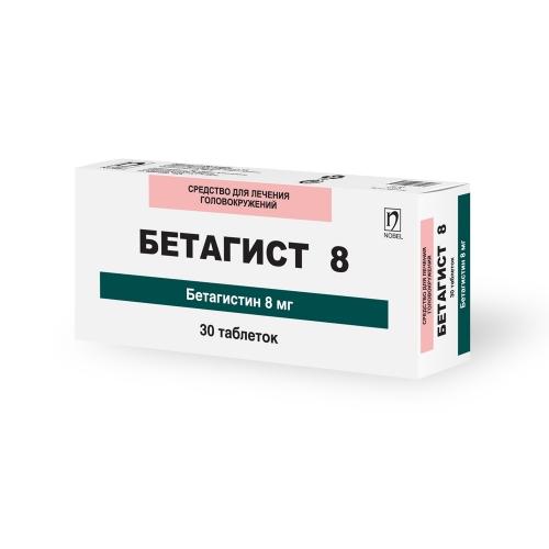 Бетагист 8