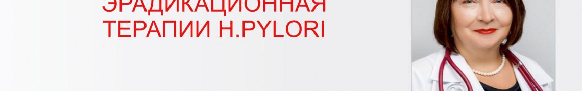 Эрадикационная терапия H.Pylori
