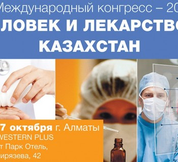 Конгрессе «Человек и Лекарство — Казахстан»