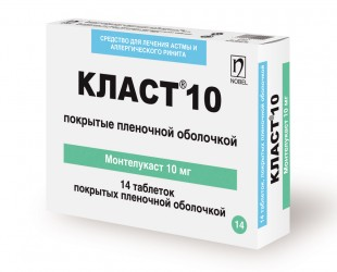 Класт® 10