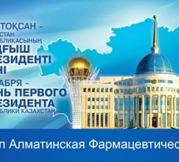 В стране отмечается День Первого Президента
